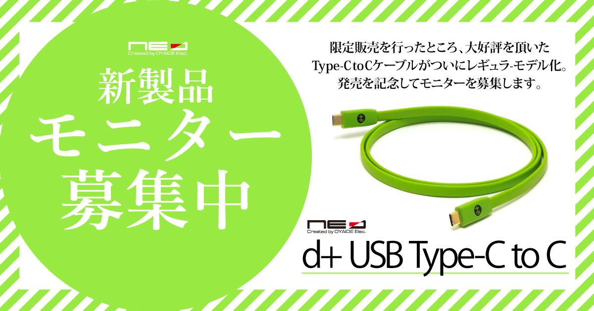『d+ USB Type-C classB (Type-C to C)』モニター募集!