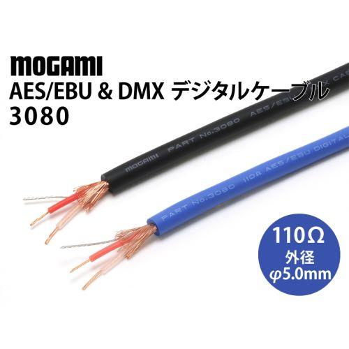 モガミ3080 AWS/EBU&DMX 110Ωデジタルケーブル