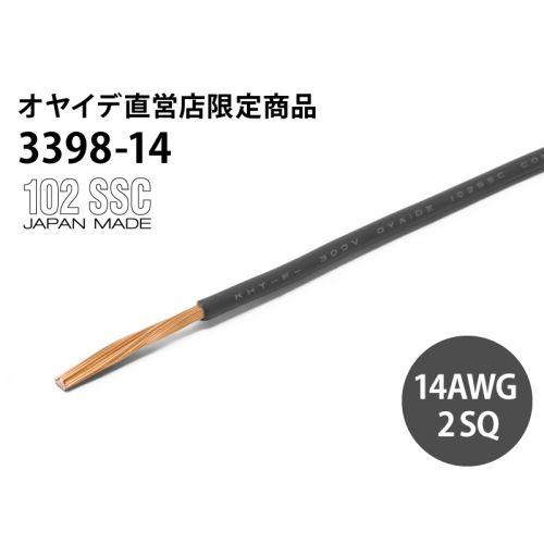 3398-14 オーディオ機器用内部配線材