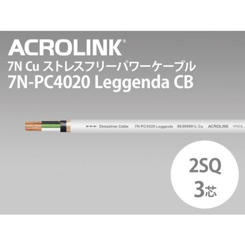 7N-PC4020 Leggenda CB 切り売り電源ケーブル