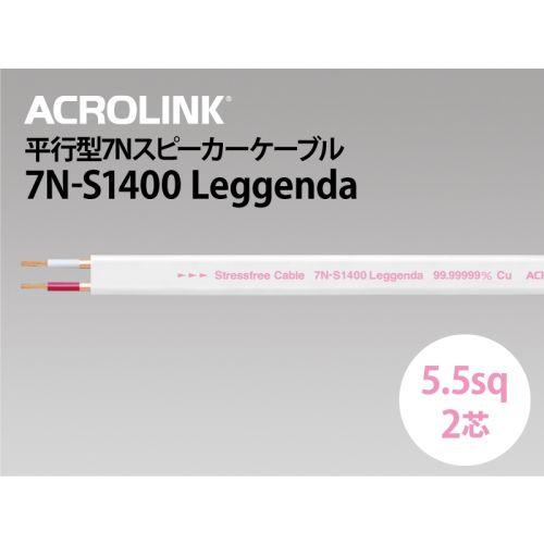7N-S1400 Leggenda (切り売り平行スピーカーケーブル)