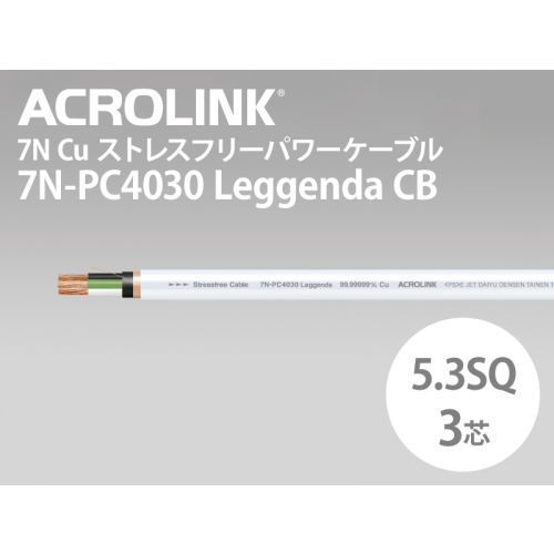 7N-PC4030 Leggenda CB 切り売り電源ケーブル