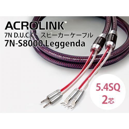 7N-S8000 Leggenda スピーカーケーブルペア