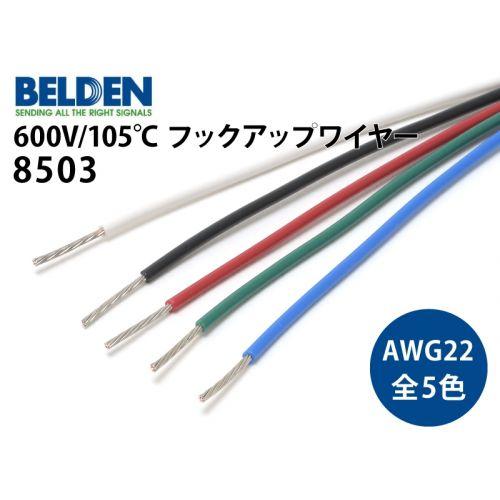 8503(AWG22)フックアップ・ワイヤー