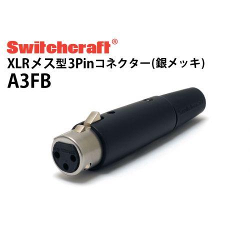 A3FBX(銀メッキ XLRメス)