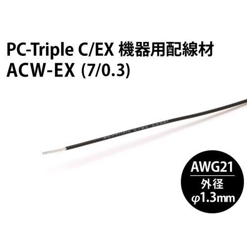 ACW-EX (7/0.3mm) PC-Triple C/EX