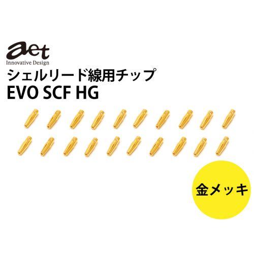 aet 金メッキシェルリード線チップ EVO SCF HG