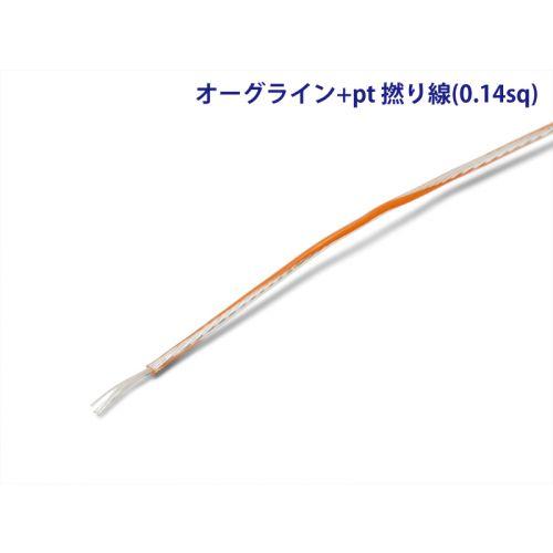 オーグライン+pt 撚り線(0.14sq)
