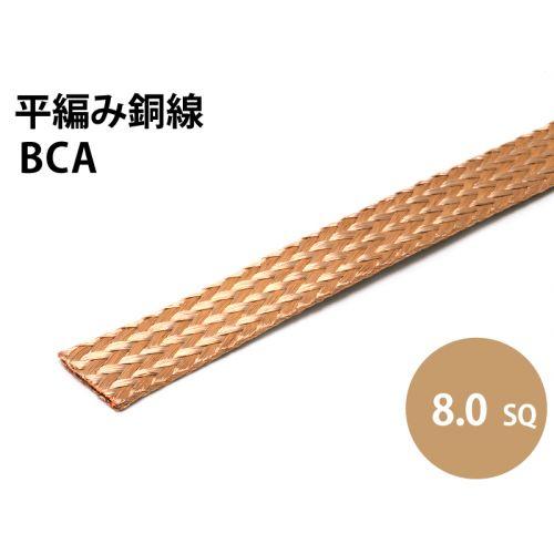 BCA 8.0sq