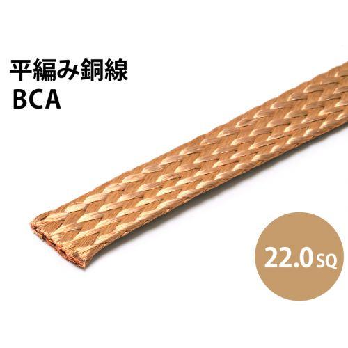 BCA22.0sq