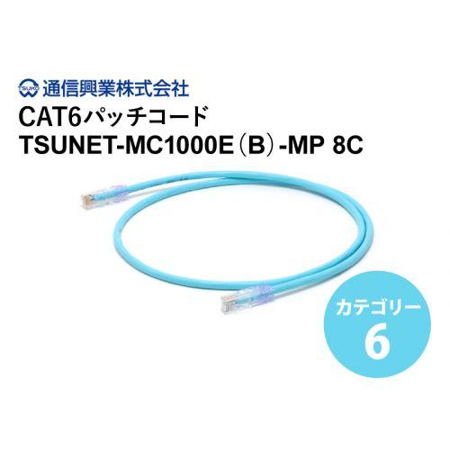 CAT6パッチコード  TSUNET-MC1000E(B)-MP 8C