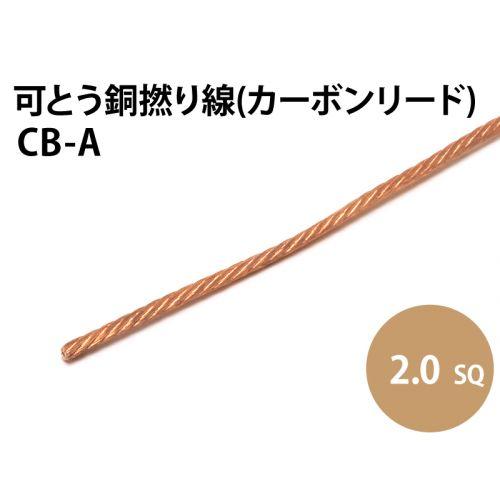 カーボンリード線 2.0sq