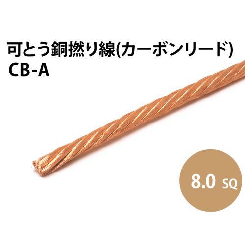 カーボンリード線 8.0sq