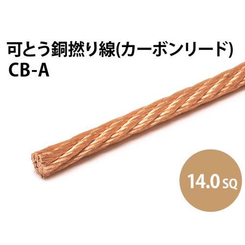 カーボンリード線14.0sq