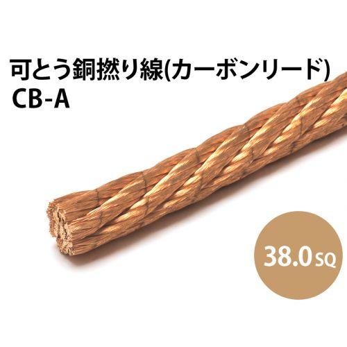 カーボンリード線38.0sq