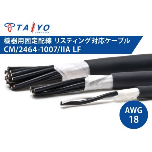 耐油性 電子機器配線用ケーブル CM/2464-1007/IIA LF 18AWG