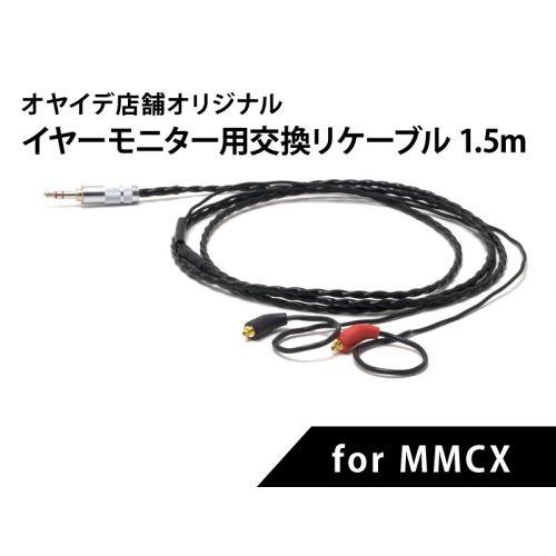 イヤーモニター交換用リケーブル for MMCX