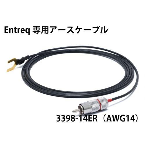 エントレック用 アースケーブル 3398-14ER(RCA~Yラグ)