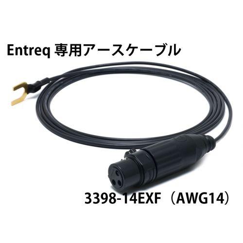 エントレック用 アースケーブル1.8m 3398-14EXF(XLRメス~Yラグ)