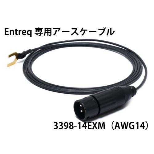 エントレック用 アースケーブル1.8m 3398-14EXM(XLRオス~Yラグ)
