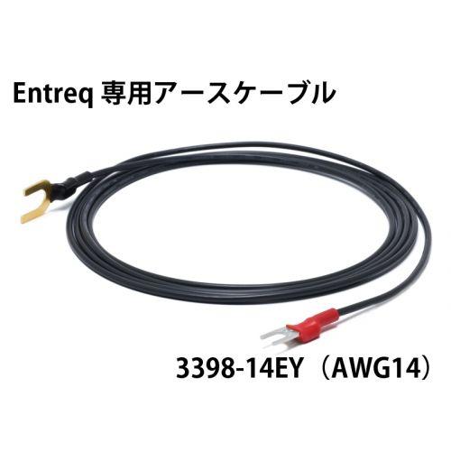 エントレック用 アースケーブル 3398-14EY(Yラグ~Yラグ)
