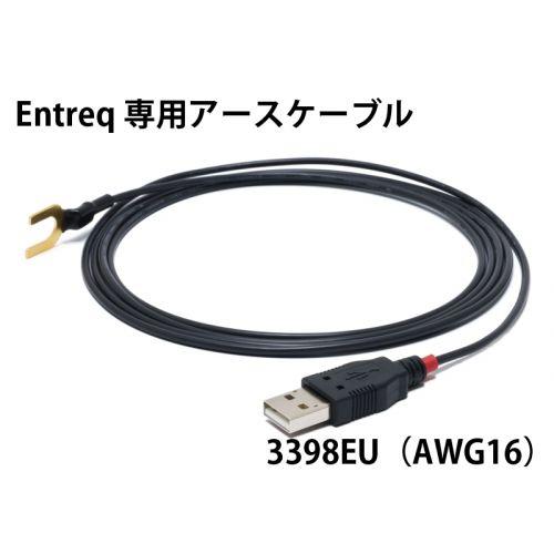 エントレック用 アースケーブル1.8m 3398EU(USB-A~Yラグ)