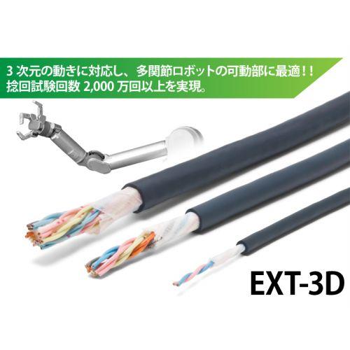 捻りに強い!軽量・細径ロボットケーブル EXT-3D/CL3X/2517 300V LF AWG16