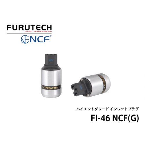 FI-46 NCF(G) ハイエンド・グレードインレットプラグ
