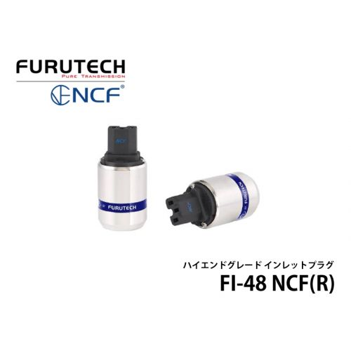 FI-48 NCF(R) ハイエンド・グレードインレットプラグ