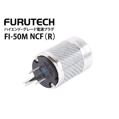 Furutech FI-50M NCF 電源プラグ