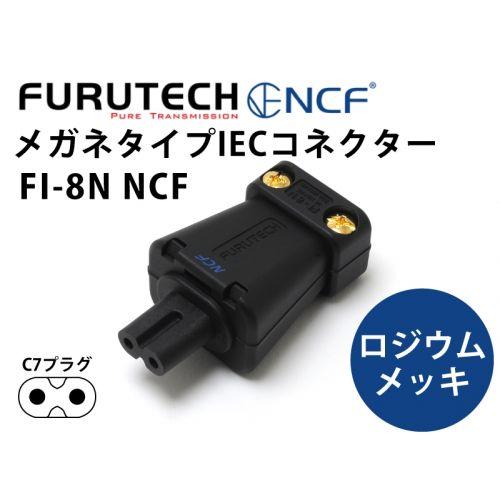 FI-8N NCF(R)ロジウムメッキ ハイエンド・グレード メガネ型インレットプラグ