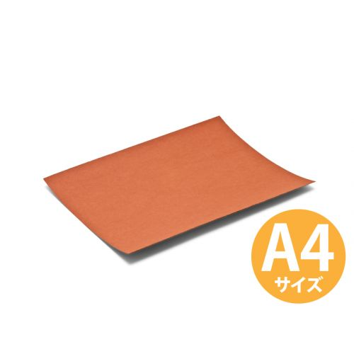 ファイバー紙0.5mm厚カット品(A4サイズ)