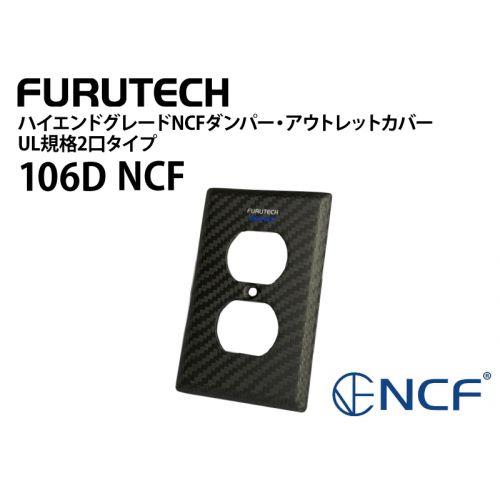 106-D NCF ハイエンド・アウトレットカバー