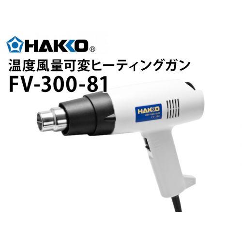 FV300-81温度風量可変ヒーティングガン