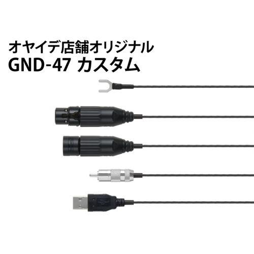 5N純銀単線 アース専用ケーブル GND-47 カスタム