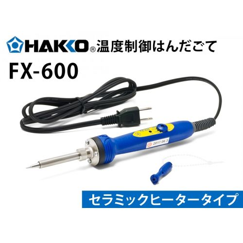 セラミックヒーターはんだこて FX-600-02