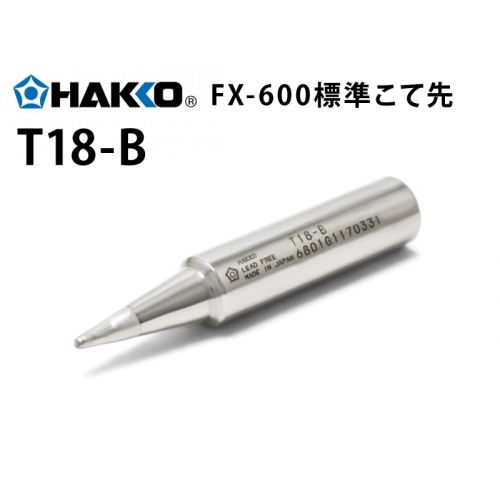 HAKKO 交換用こて先 T18-B