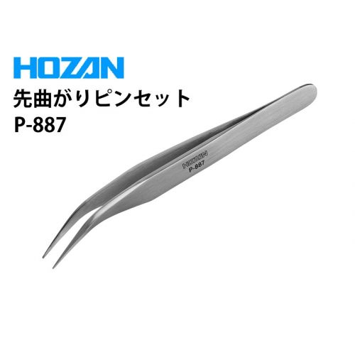 P-887 先曲がりピンセット