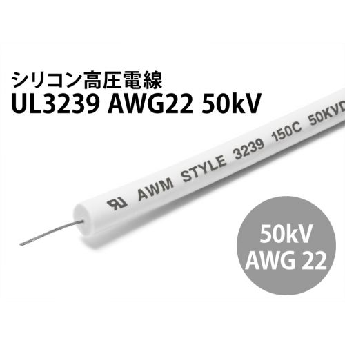 シリコン高圧電線 UL3239 AWG22 50kV
