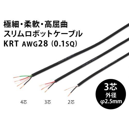 スリムロボットケーブル KRT AWG28 3芯