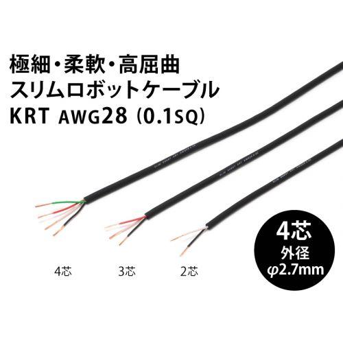 スリムロボットケーブル KRT AWG28 4芯