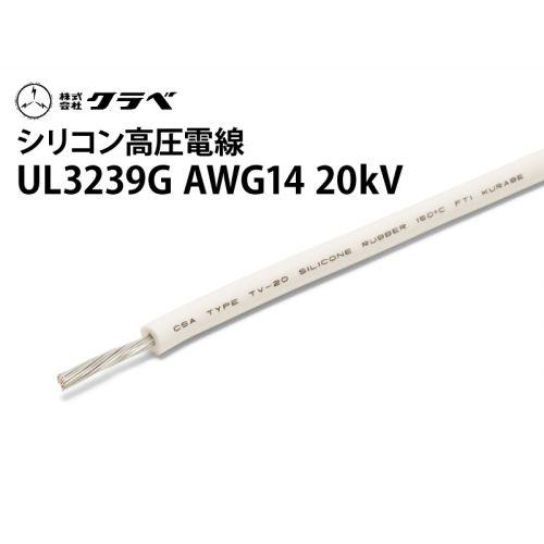 クラベUL3239G シリコン高圧電線  AWG14 20kV