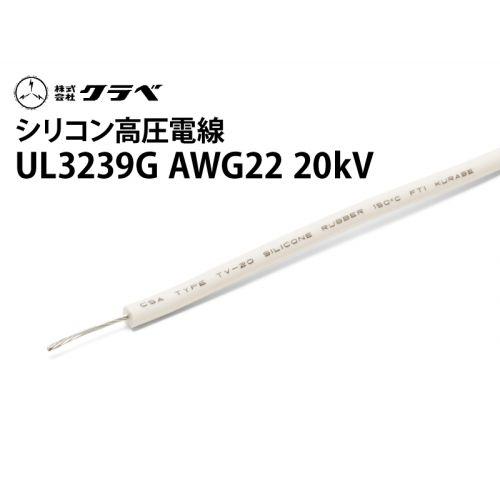 クラベUL3239G シリコン高圧電線  AWG22 20kV