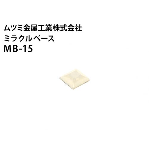 ミラクルベース MB-15