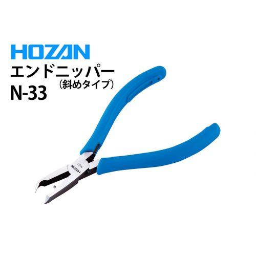 HOZAN N-33