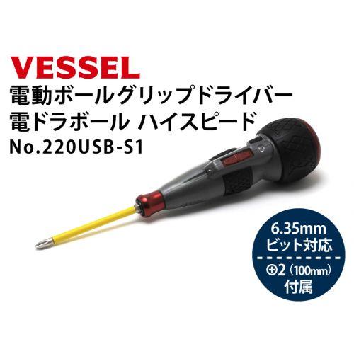 電ドラボールハイスピード No.220USB-S1
