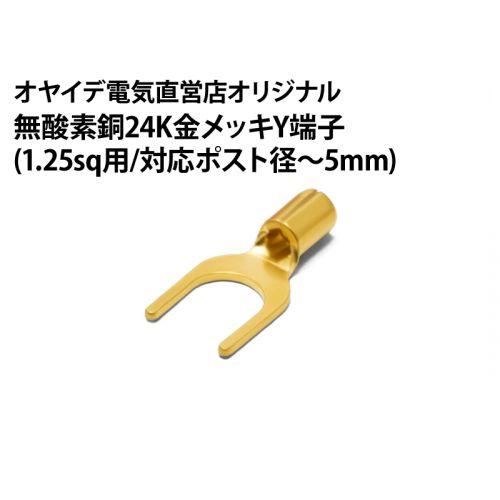 無酸素銅24K金メッキY端子  (1.25sq用/対応ポスト径~5mm)