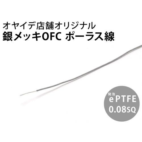 銀メッキOFC ポーラス線 0.08sq