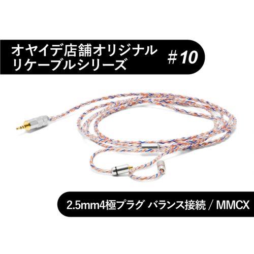 #10 MMCX型 オーグ+α撚り線+オーグ+pt撚り線リケーブル 2.5mm4極バランス接続