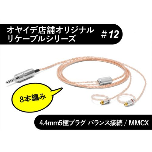 #12 MMCX型 【8本編み】精密導体102SSC撚線リケーブル 4.4mm5極バランス接続